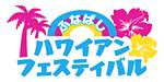 ふなばしハワイアンフェスティバル