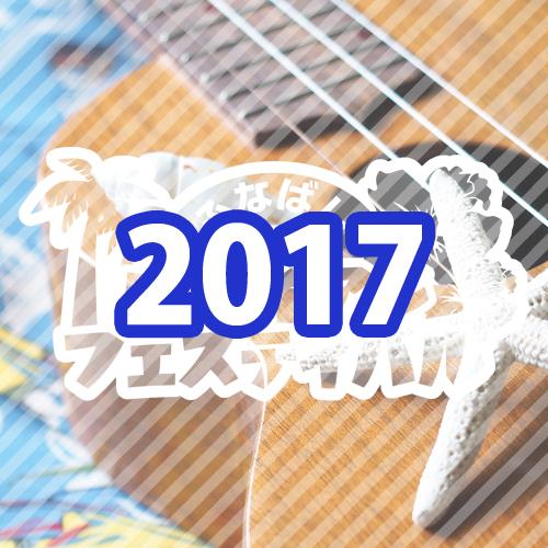 ウクレレ募集2017