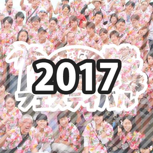 ボランティア募集2017
