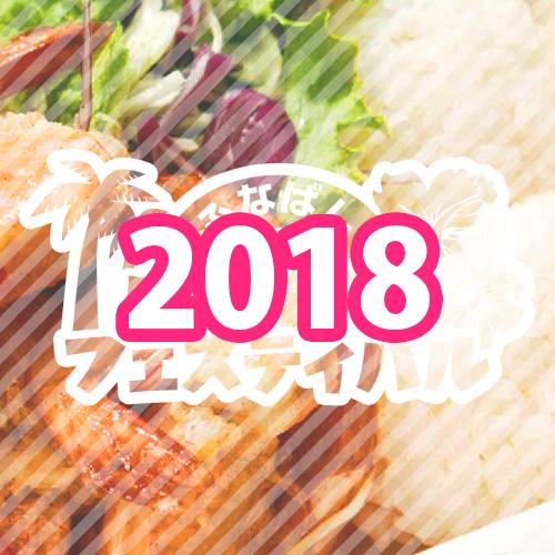 飲食店募集2018