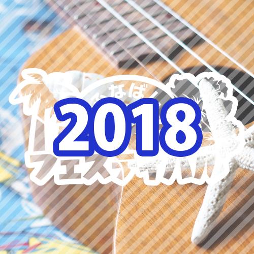 ウクレレ募集2018