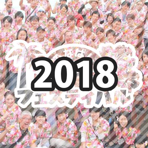 ボランティア募集2018