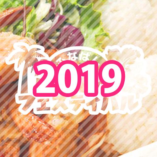 飲食店募集2019